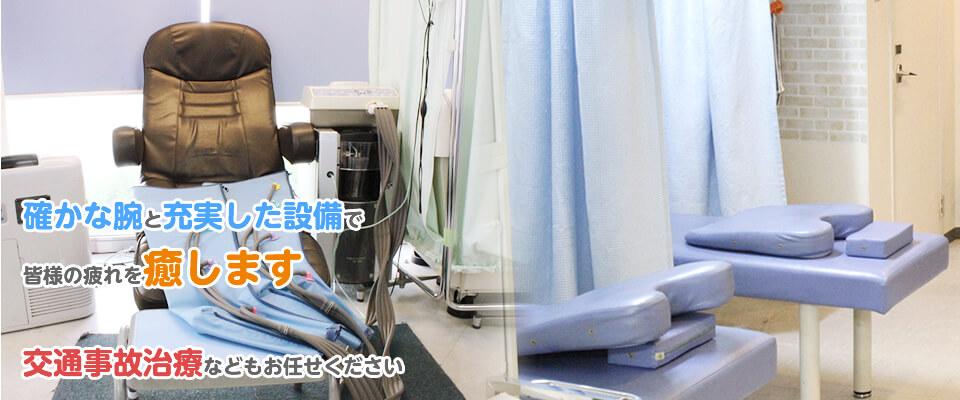 神戸市灘区の整骨院|やまもと整骨院 各種保険治療取扱